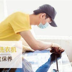 波轮/滚筒洗衣机清洗上门服务(北上广深成杭津 )