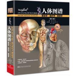 《人体图谱:解剖学·组织学·病理学》(第2版)