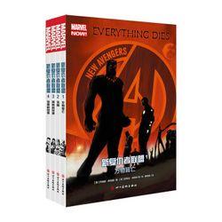 《新复仇者联盟》(套装全4册)