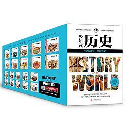 《少年读历史 中国通史+全球通史 少年彩图版》(套装共20册)