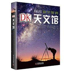 《DK 天文馆:探索夜空奥秘》精装版【已结束】