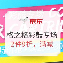 京东格之格彩鼓特价专场【已结束】