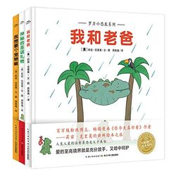 《海豚绘本花园:罗力小恐龙系列》共3册 *2件【已结束】