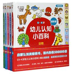 《0-4岁幼儿认知小百科》(中英双语进阶版、套装共5册)【已结束】