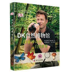 《DK自然博物馆》精装 *2件【已结束】