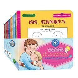 《儿童情绪管理与性格培养绘本系列》套装27册【已结束】