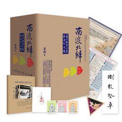 《南渡北归》(全新经典版全3册 礼盒装)【已结束】