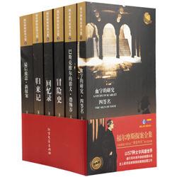 《福尔摩斯探案全集》(珍藏版 套装共6册)【已结束】