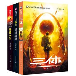 《中国科幻基石丛书:三体》(套装1-3册)【已结束】