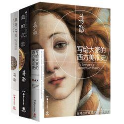 《蒋勋美学鉴赏作品集》(套装共3册)【已结束】