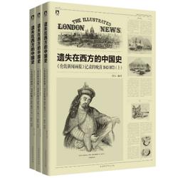 《遗失在西方的中国史:老北京皇城写真全图》(套装上下册)【已结束】