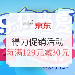 京东得力办公文具乐在当下促销活动【已结束】