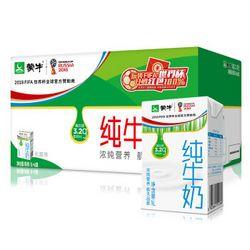 MENGNIU 蒙牛 纯牛奶 1L*6盒 *3件