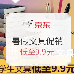 京东学生文具暑假拼着学
