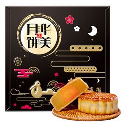 华美 星月祝福 月饼礼盒 400g