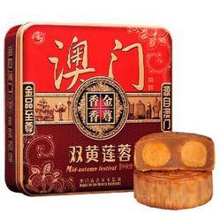 金尊 双黄莲蓉月饼 礼盒装 600g(4只)