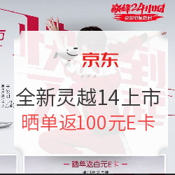 京东 DELL 戴尔 全新灵越14 新品上市