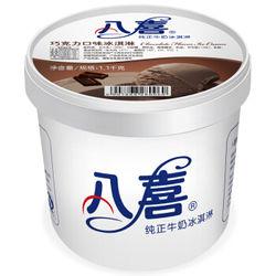 八喜 冰淇淋 5种口味 1100g