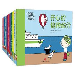 《开心的日常生活历险记》(套装9册)