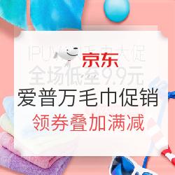 京东 爱普万毛巾 促销