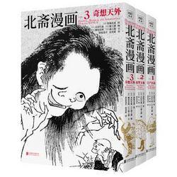 《北斋漫画》(全3册)+《泰戈尔诗选》