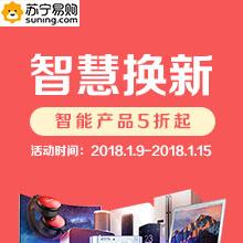 促销活动: 苏宁易购 2018超级年货节 抢先预热