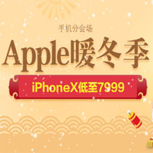 Apple暖东季