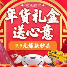 京东超市年货节主会场