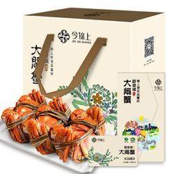 今锦上 阳澄湖大闸蟹888型 公3.2-3.6两/只 母2.2-2.5两/只 4对8只 去绳净重