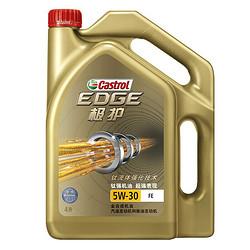Castrol 嘉实多 极护 5W-30 SN级 钛流体 全合成机油   4L