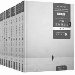 《约翰·克里斯朵夫》(全10册 傅雷经典译本) Kindle电子书