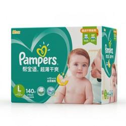 Pampers 帮宝适 超薄干爽 婴儿纸尿裤 L140片