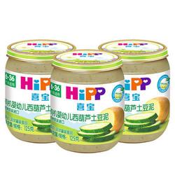 HiPP 喜宝 有机婴幼儿西葫芦土豆泥 125g*3瓶
