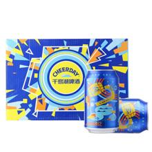 千島湖啤酒 (CHEERDAY )艺术拉罐 啤酒 330ml*24听 整箱装