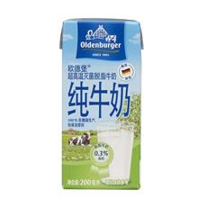 德国 进口牛奶 欧德堡(Oldenburger)超高温处理脱脂纯牛奶200ml*24盒