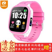 【需用券】e路相伴儿童电话手表(高清触摸大屏+微聊+定位+手电筒c)
