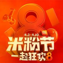 小米8周年 米粉节大促 MIX 2S首发开卖,99元抢小爱音箱mini
