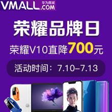 【华为商城】荣耀品牌日,荣耀V10 标配/尊享版限时直降700,