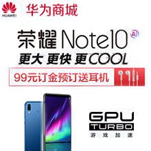 荣耀 Note10新品首发