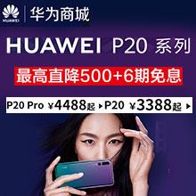 HUAWEI P20系列