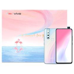 vivo S1 智能手机 6GB+256GB 七夕礼盒版