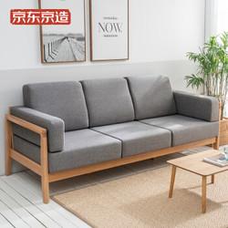 京造 橡木实木布艺沙发 三人位