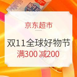 京东超市 11.11全球好物节 多品类