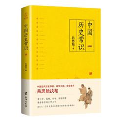 《中国历史常识》吕思勉 著【已结束】