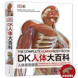 《DK人体大百科》人体视觉图鉴【已结束】