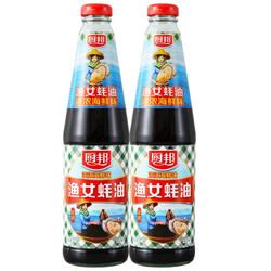 厨邦 金装渔女蚝油 700g*2瓶 *10件【已结束】