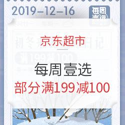 京东超市 每周壹选 初冬来袭避寒日记