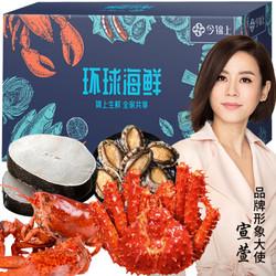 今錦上 5888XH型海鮮禮盒 16種食材