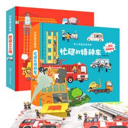 《小车迷立体书之工地特种车》(套装共2册)