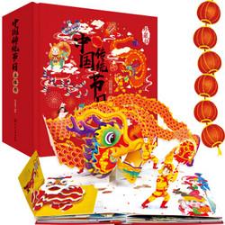 《中国传统节日立体书》新年礼盒【已结束】